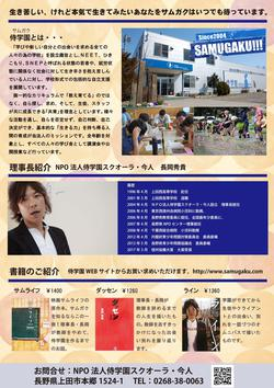 NPO法人侍学園スクオーラ・今人から勉強会開催のお知らせ